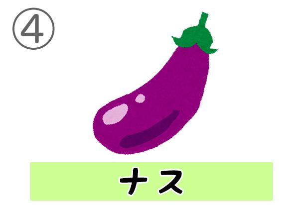 4nasu