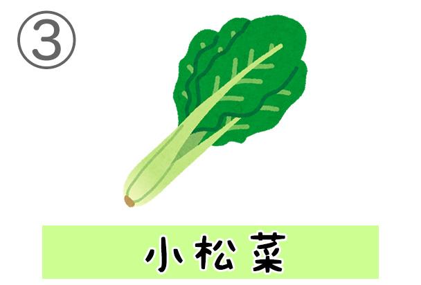 3komatsuna