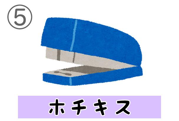 5hotikisu