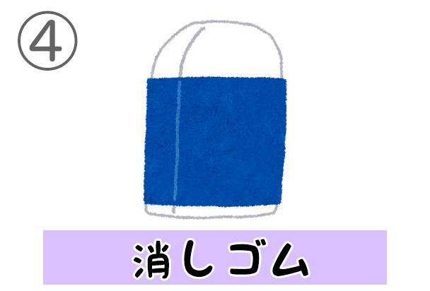 4keshigom