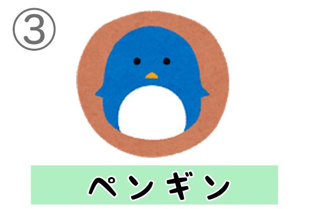 3pengin