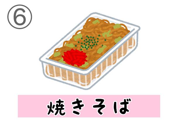 6yakisoba