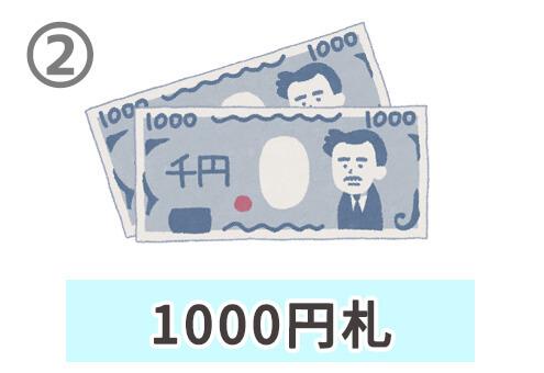 財布 溜まる 隠れ性格 心理テスト 1000円札