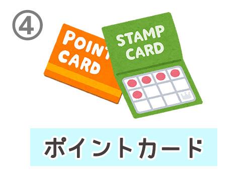 財布 溜まる 隠れ性格 心理テスト ポイントカード