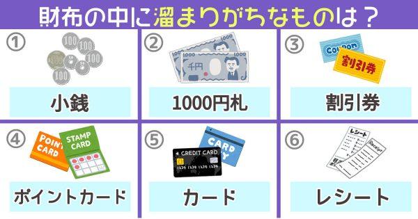 【心理テスト】財布に溜まりがちなものでわかる、あなたの「隠れ性格」