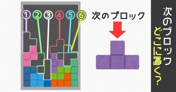 【心理テスト】ブロックを置く場所でわかる、あなたの長所