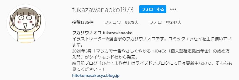 hukazawa