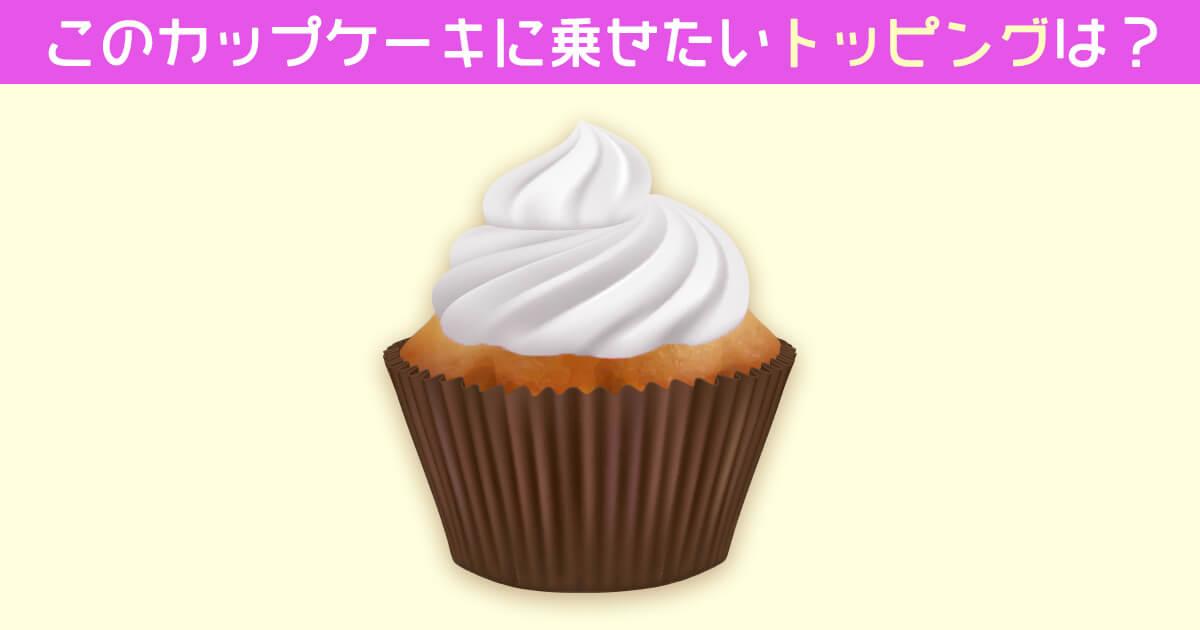 カップケーキ トッピング 欲しいもの 心理テスト