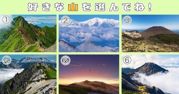 【心理テスト】好きな山が、あなたの「野心家度」を教えてくれます