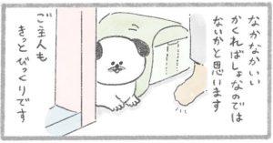 ゆるふわな犬の暮らしを描いた漫画にニヤニヤが止まらん…。