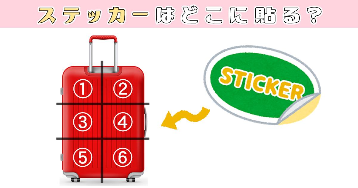 steckerTOP