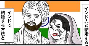 書類で1年待ち!?インドでの婚姻手続きがカオスすぎる件