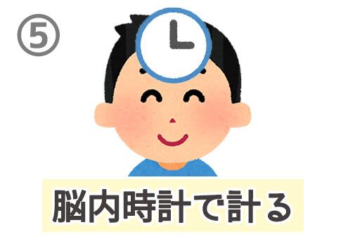 カップ麺 計る 几帳面 心理テスト 脳内時計で計る