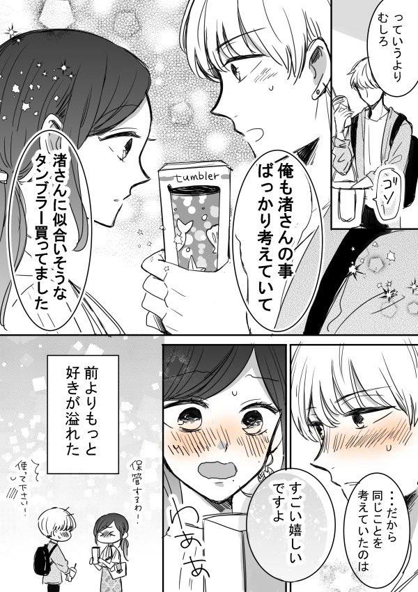 【ツン甘な彼氏】渚と亮 4