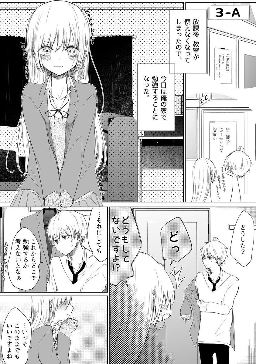 一途ビッチちゃん 37-1