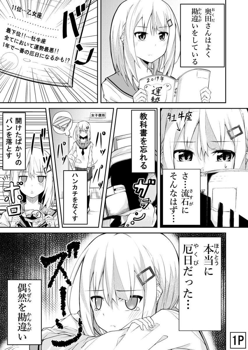 勘違い女子の奥田さん2-1