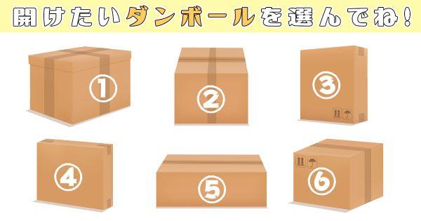 【心理テスト】選んだ箱に、あなたが「好かれる理由」が入ってます