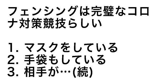 【コロナ対策にフェンシング】神がかり的な「発想の転換」  7選