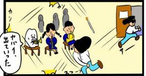 【ギャグ漫画】部活中にキレていなくなる先生の行き先www