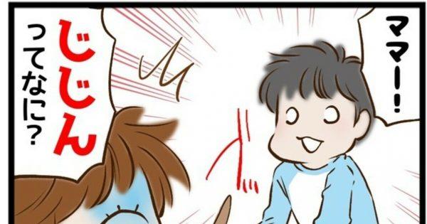 小2の息子から「漢字の質問」…これなんて答える??
