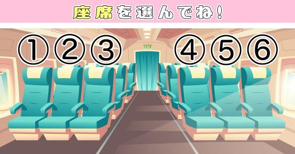 【心理テスト】あなたの「妄想力レベル」はどのくらい?座席を選んで診断!