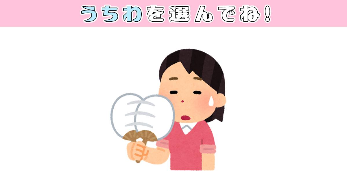 uchiwaTOP