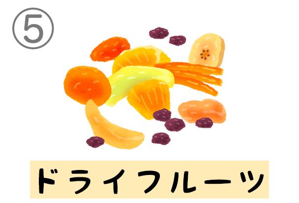 5dryfruits
