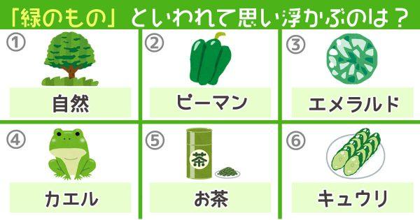 【心理テスト】「緑のもの」と言われたら…どれが一番に思い浮かぶ?