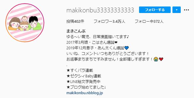 makikonbu