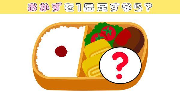 【心理テスト】お弁当の具材に表れる、あなたの「譲れない欲求」