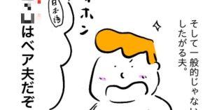 【日本語ムズいよね】イギリス人の旦那の一人称www