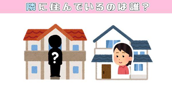 【心理テスト】隣に住んでいる人は誰?あなたの「社交力」がわかります