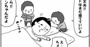 休日の「パパ起きて」は古い?親を寝かしつける双子の連携プレーw