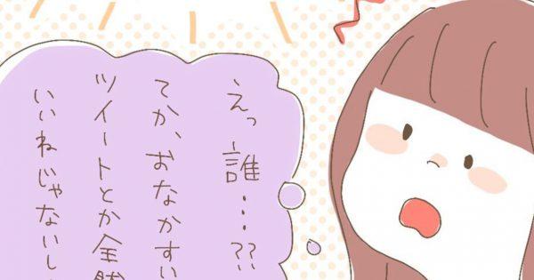 巧妙にアピールしてくる「匂わせ女子」の生態…!