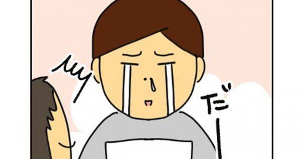 「先生からお別れのお手紙」で号泣←共感できるママいませんか!?