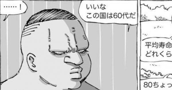 海外で遭遇した「日本の長寿を羨む紳士」、ポジティブの神だった