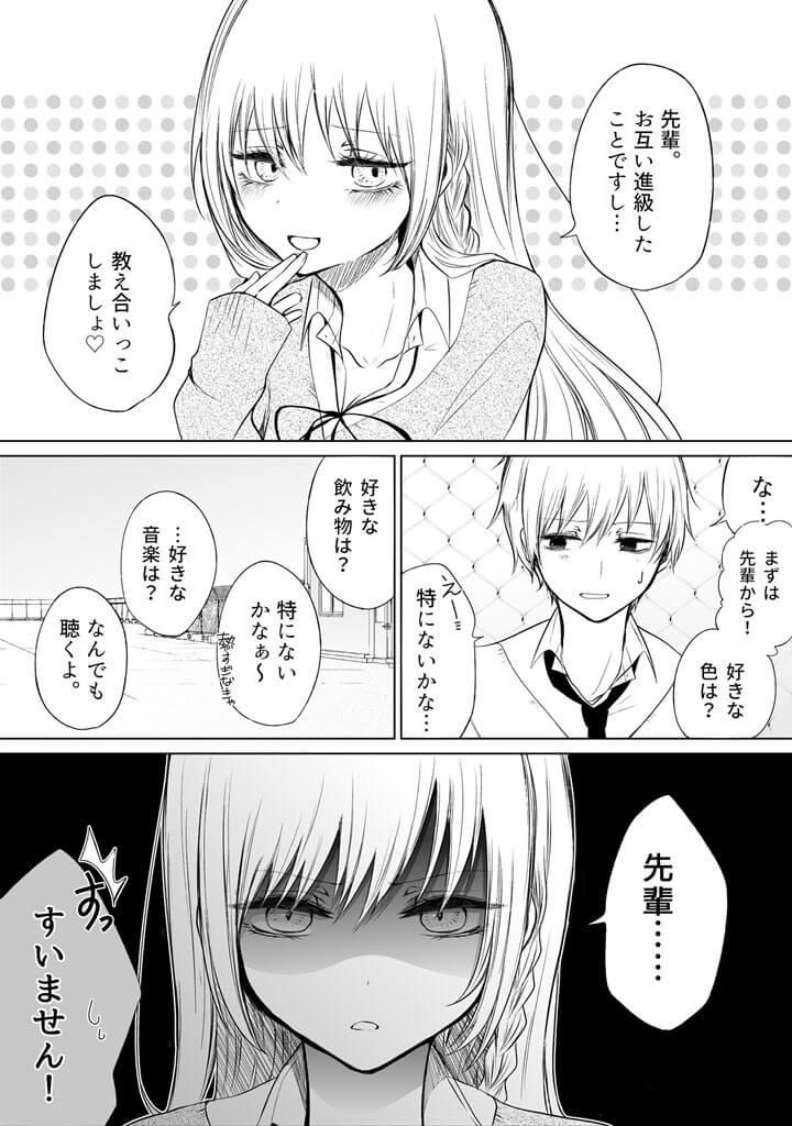 一途ビッチちゃん 36-1