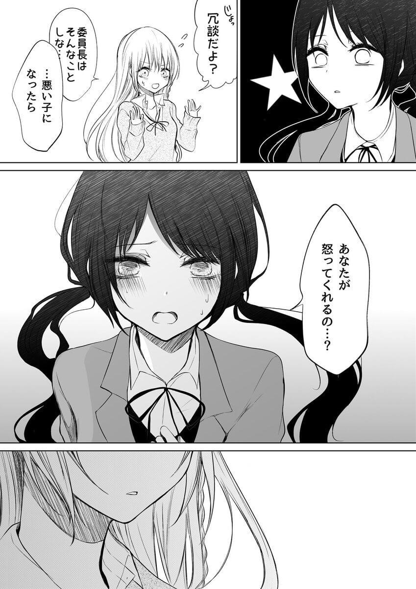 一途ビッチちゃん 35-3
