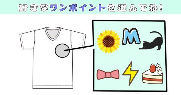 【心理テスト】Tシャツのデザインでバレちゃう「あなたの惚れやすさ」