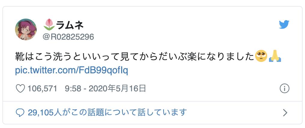 スクリーンショット 2020-05-22 18.33.09