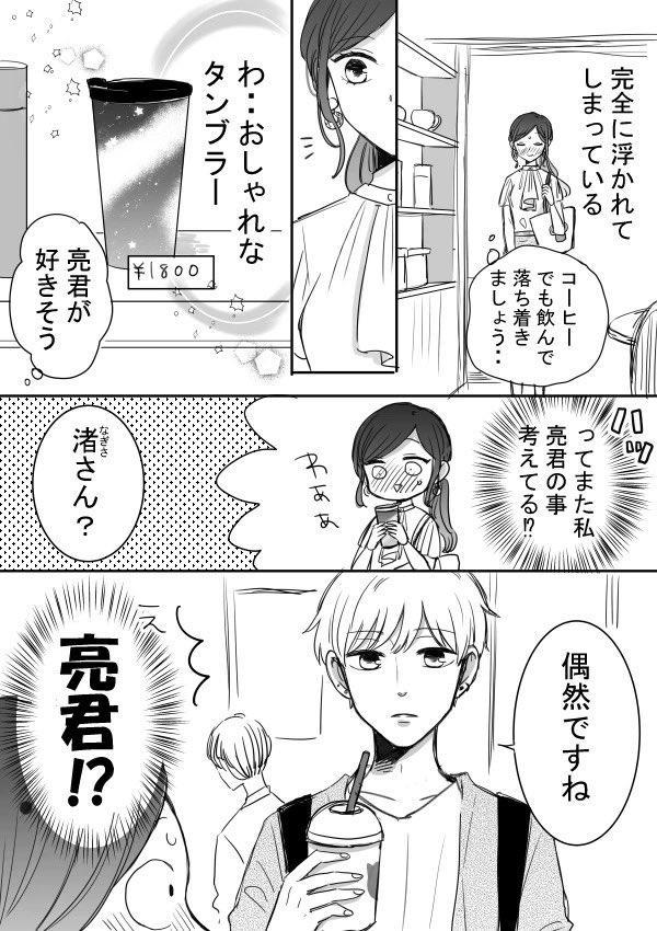 【ツン甘な彼氏】渚と亮 2