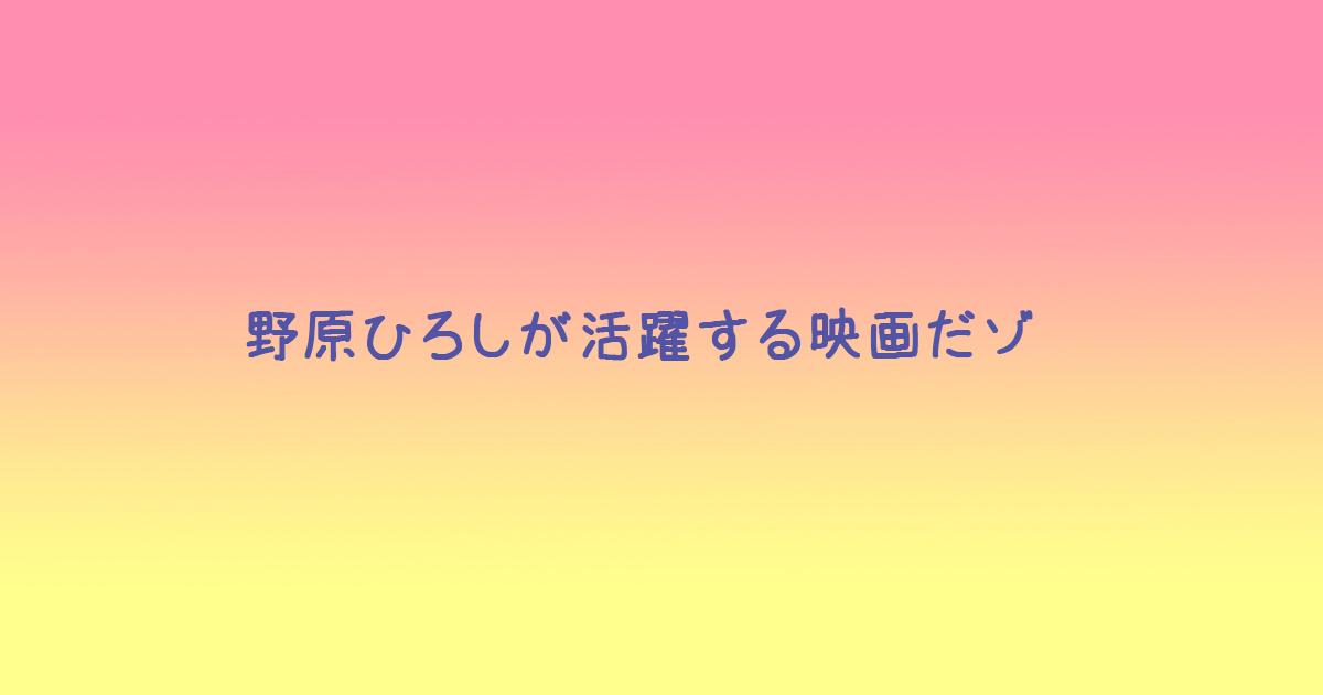 【今なら無料で見放題!】野原ひろしが活躍するクレヨンしんちゃん名作映画 5選
