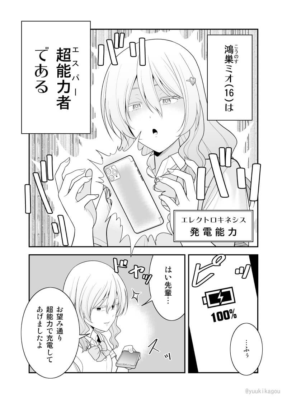 万能な超能力JKと無能力先輩の話01