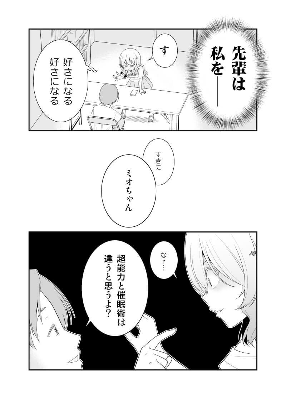 万能な超能力JKと無能力先輩の話03