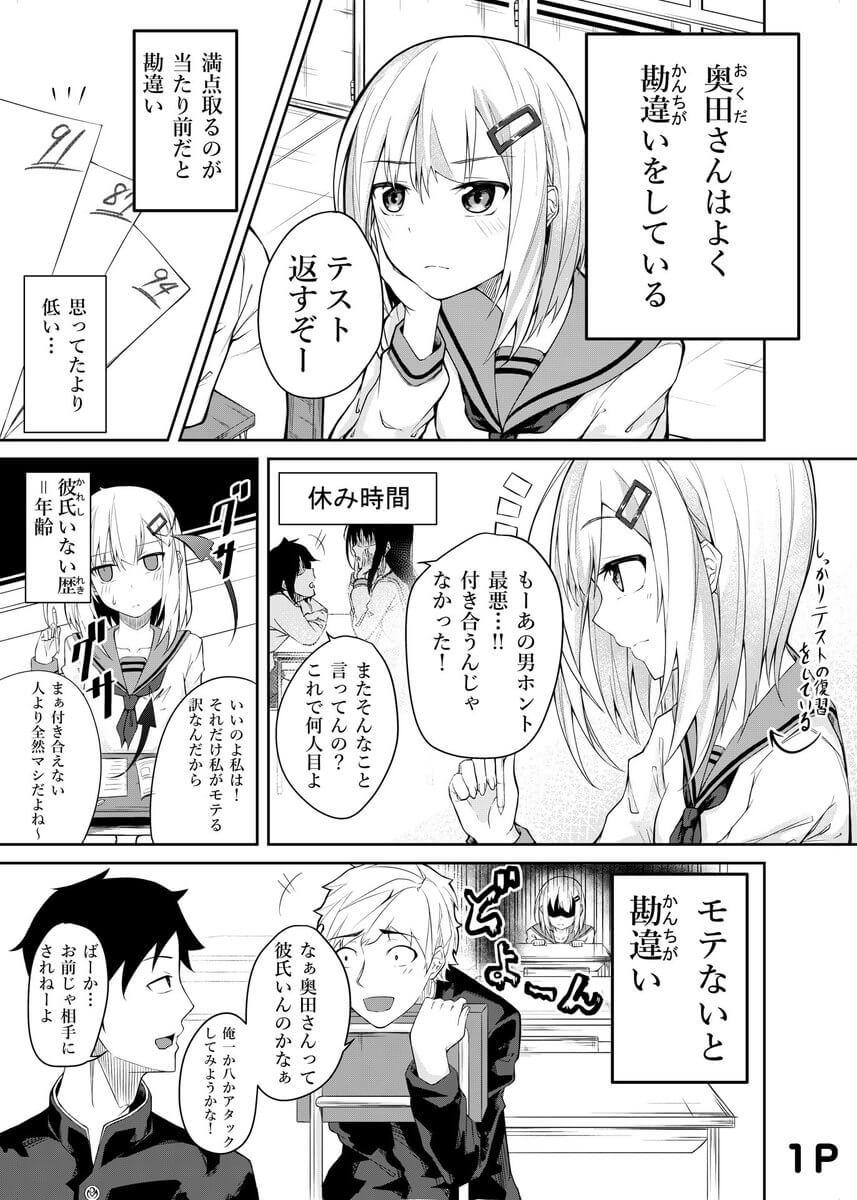 勘違い女子の奥田さん1-1
