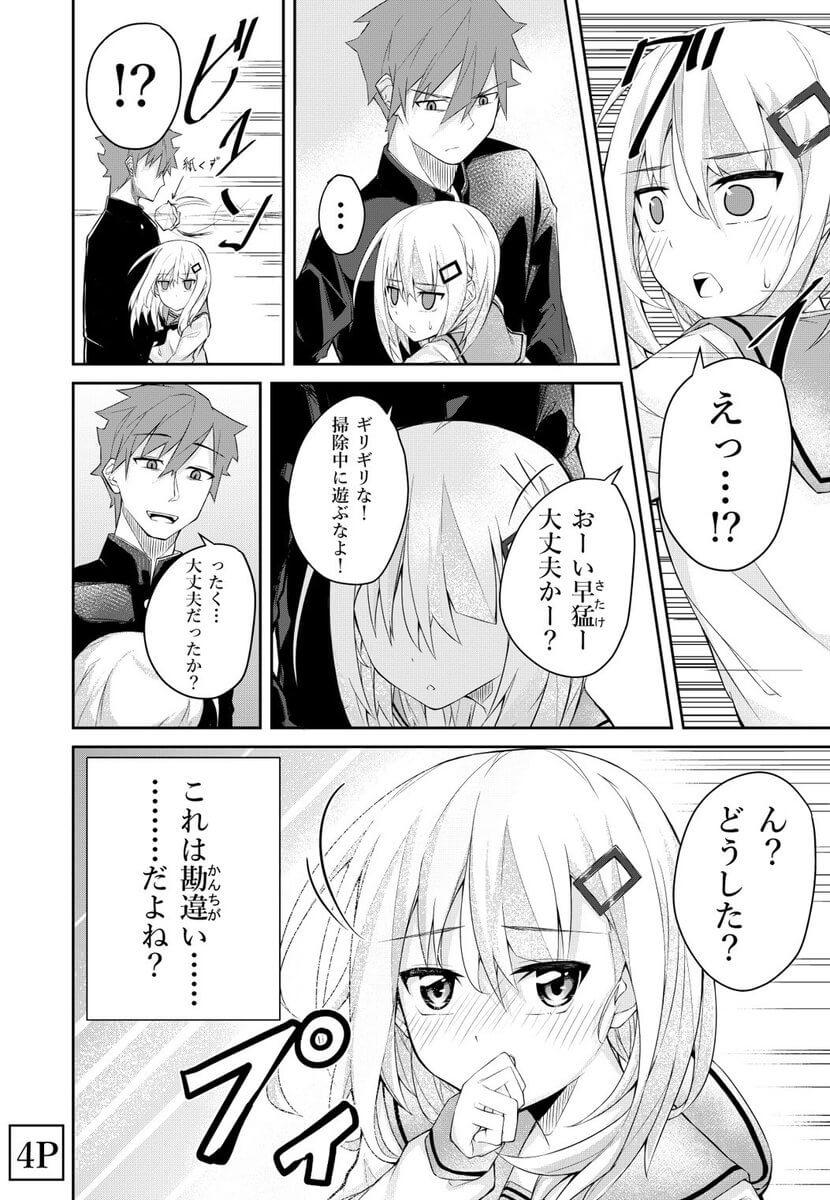 勘違い女子の奥田さん2-4