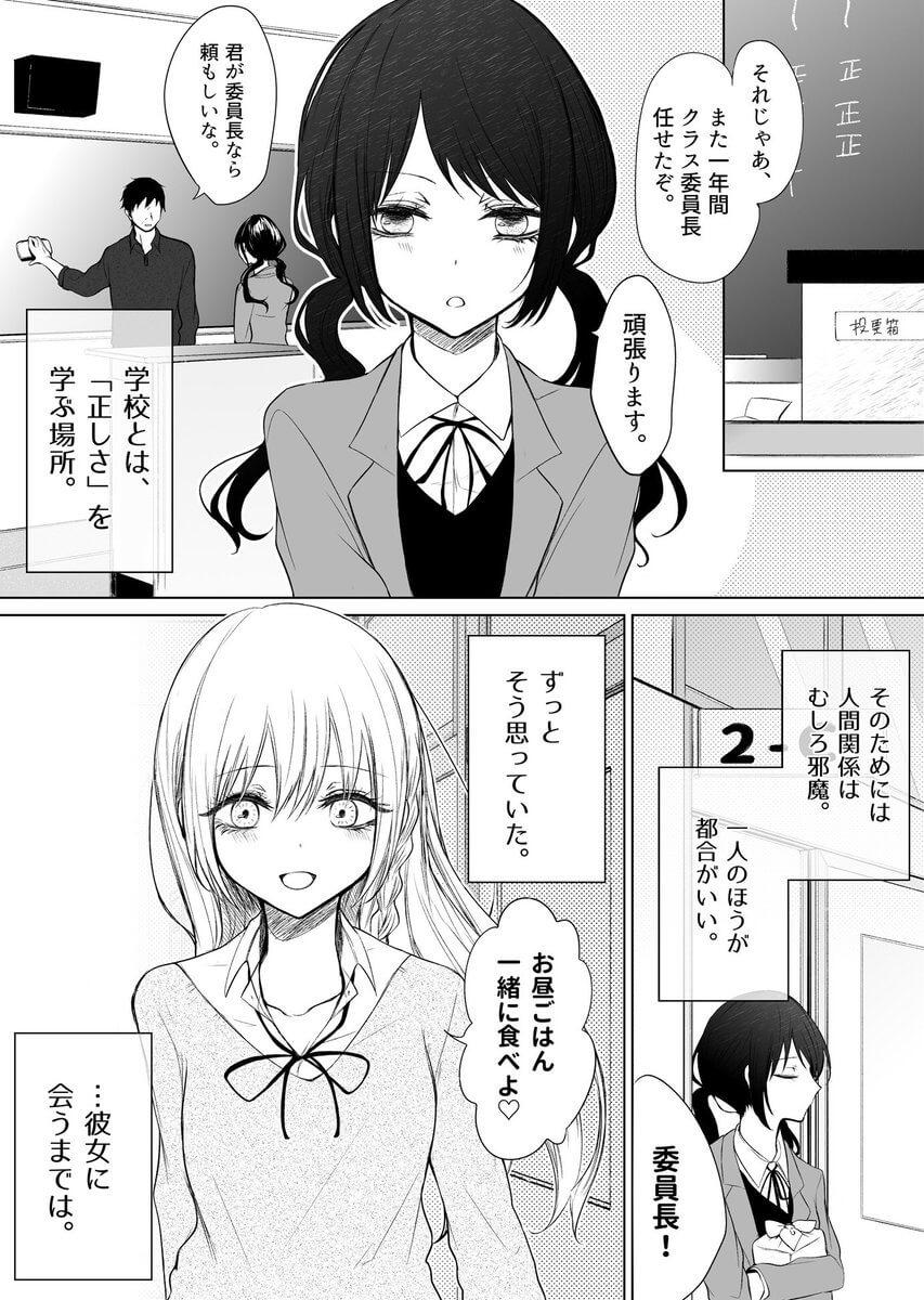 一途ビッチちゃん 35-1