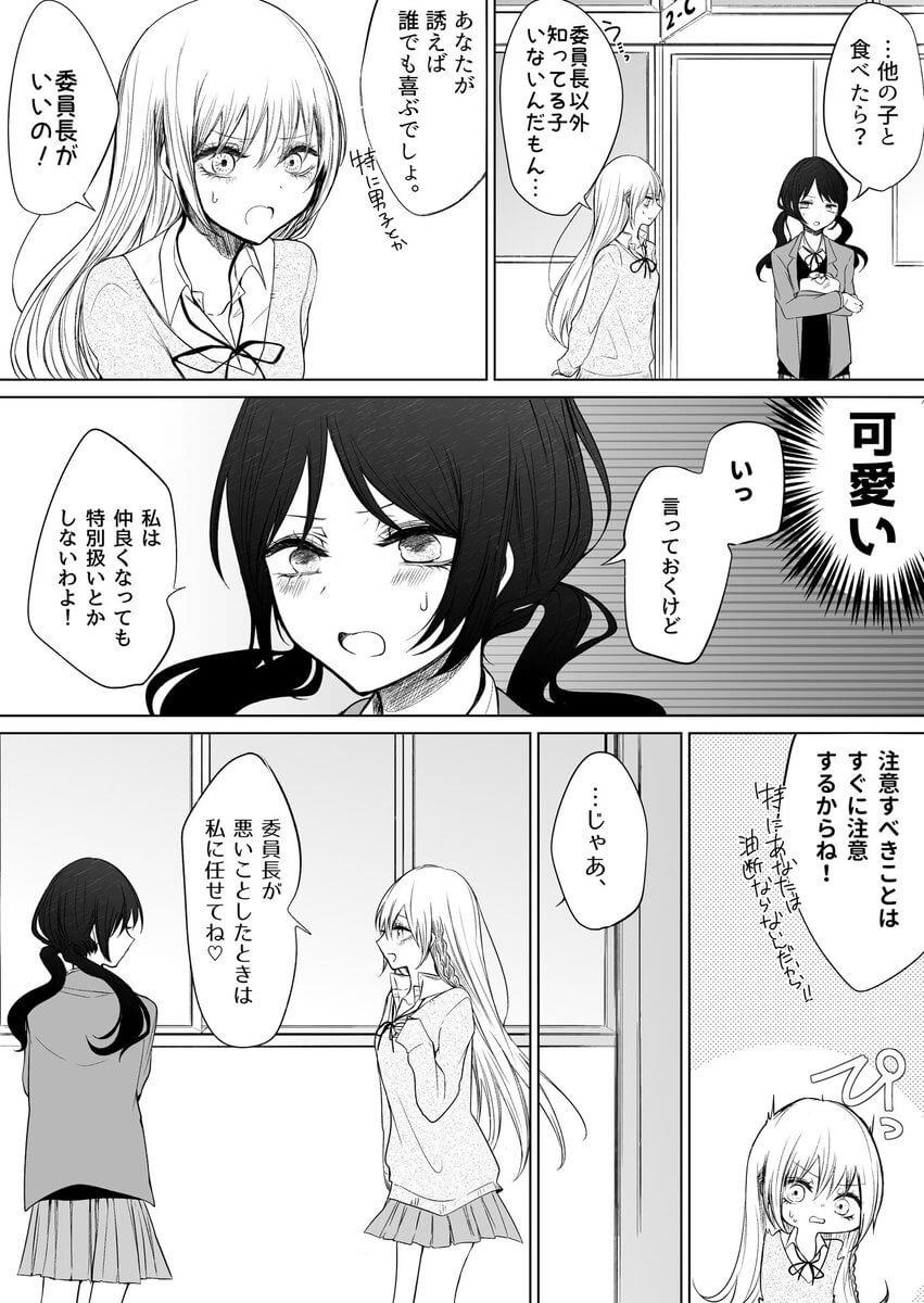 一途ビッチちゃん 35-2