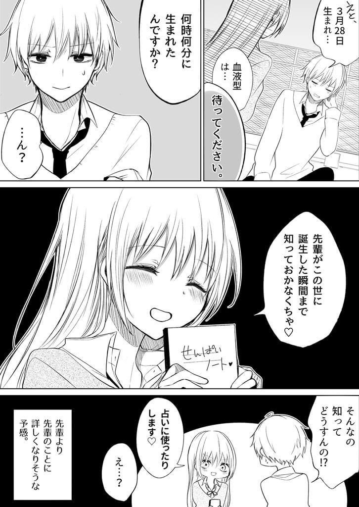 一途ビッチちゃん 36-4