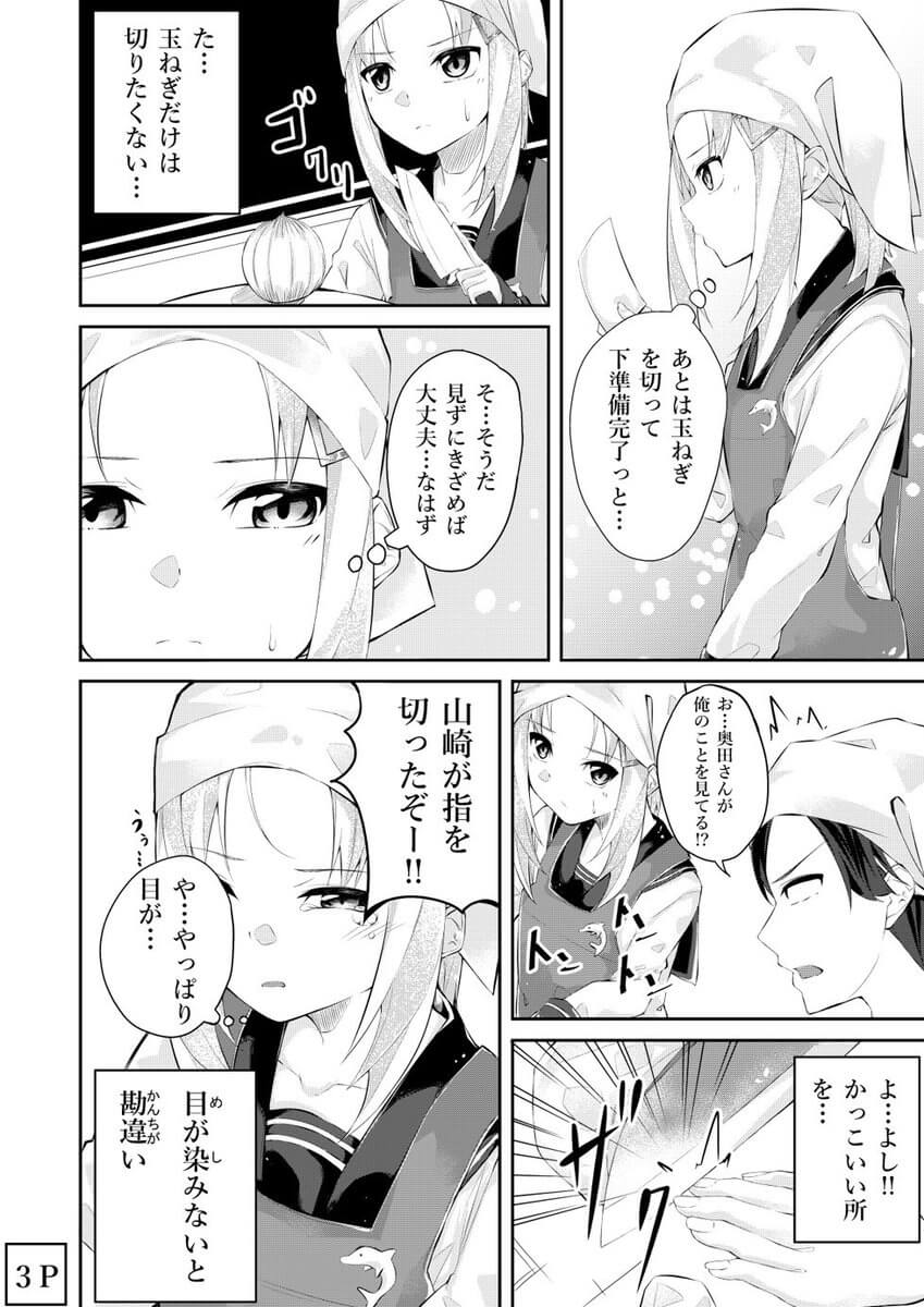 勘違い女子の奥田さん3-3